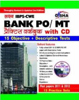 descriptive papers of ibps Therefore to alleviate your fear of english descriptive exam, we have come up with the top most 60+ expected essay topics with descriptive book for ibps po mains 2017: vol i on essay writing in pdf format, which can be asked in the ibps po main 2017 descriptive exam.