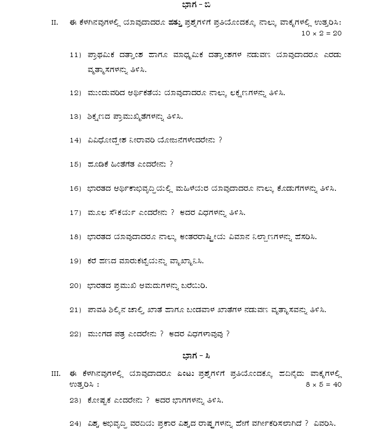1st puc mid term question papers Department of pre university education (dpue) director c shikha said that the raichur deputy commissioner first received the reports of question paper leak, two hours after the exam started at 1230 pm it's not a leak, as all students enter the hall by 1015 am and are not allowed to leave after that,.