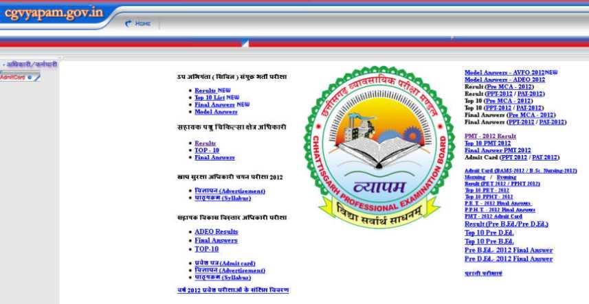 Cgvyapam Home Page