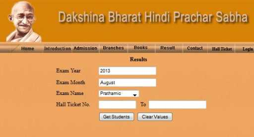 Hindustani Prachar Sabha Essay – 491334