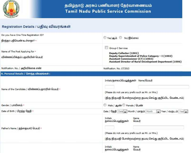 Tnpsc group 4 online application last date in Sydney