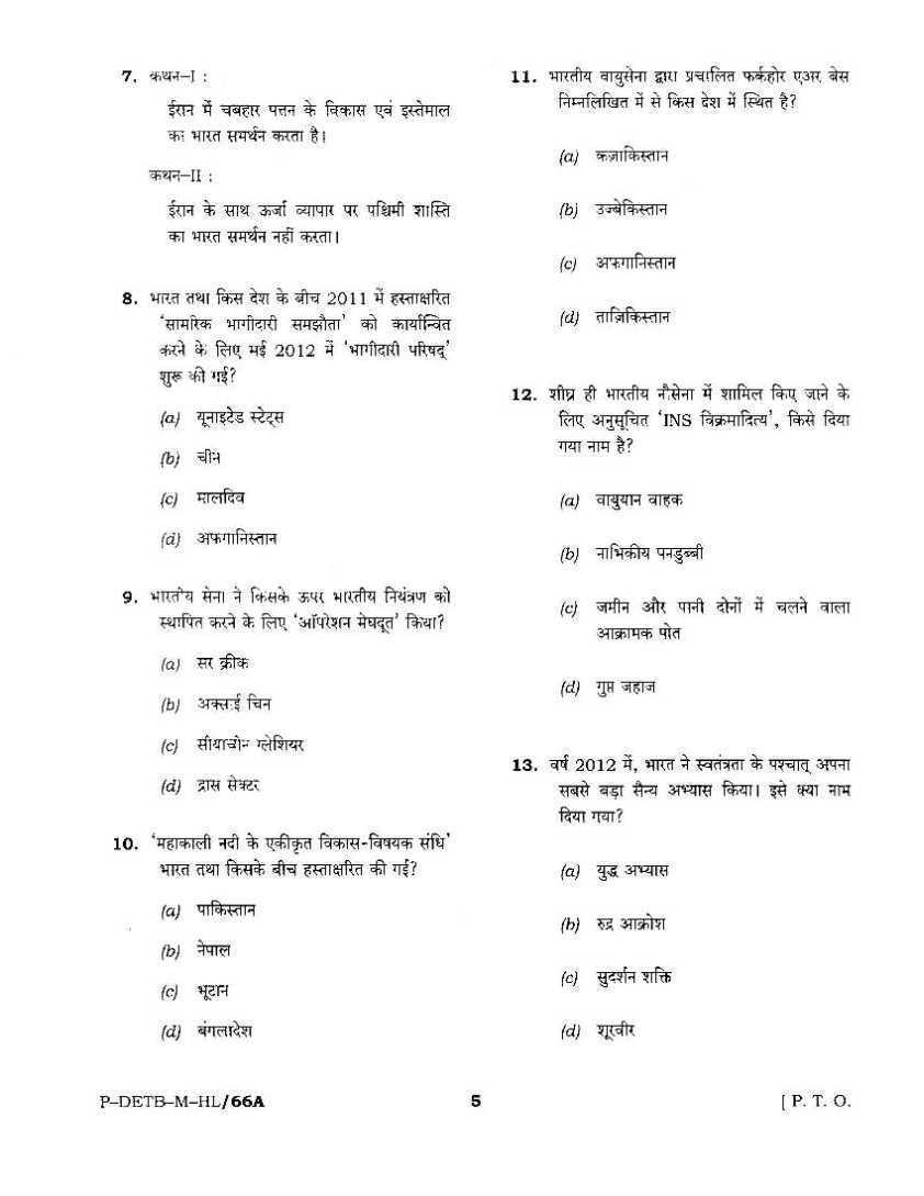 ips exam old question paper studychacha questions are in the attachment please click on it
