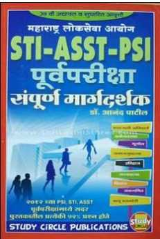 How to study ? अभ्यास ... - MPSC | MPSC Online