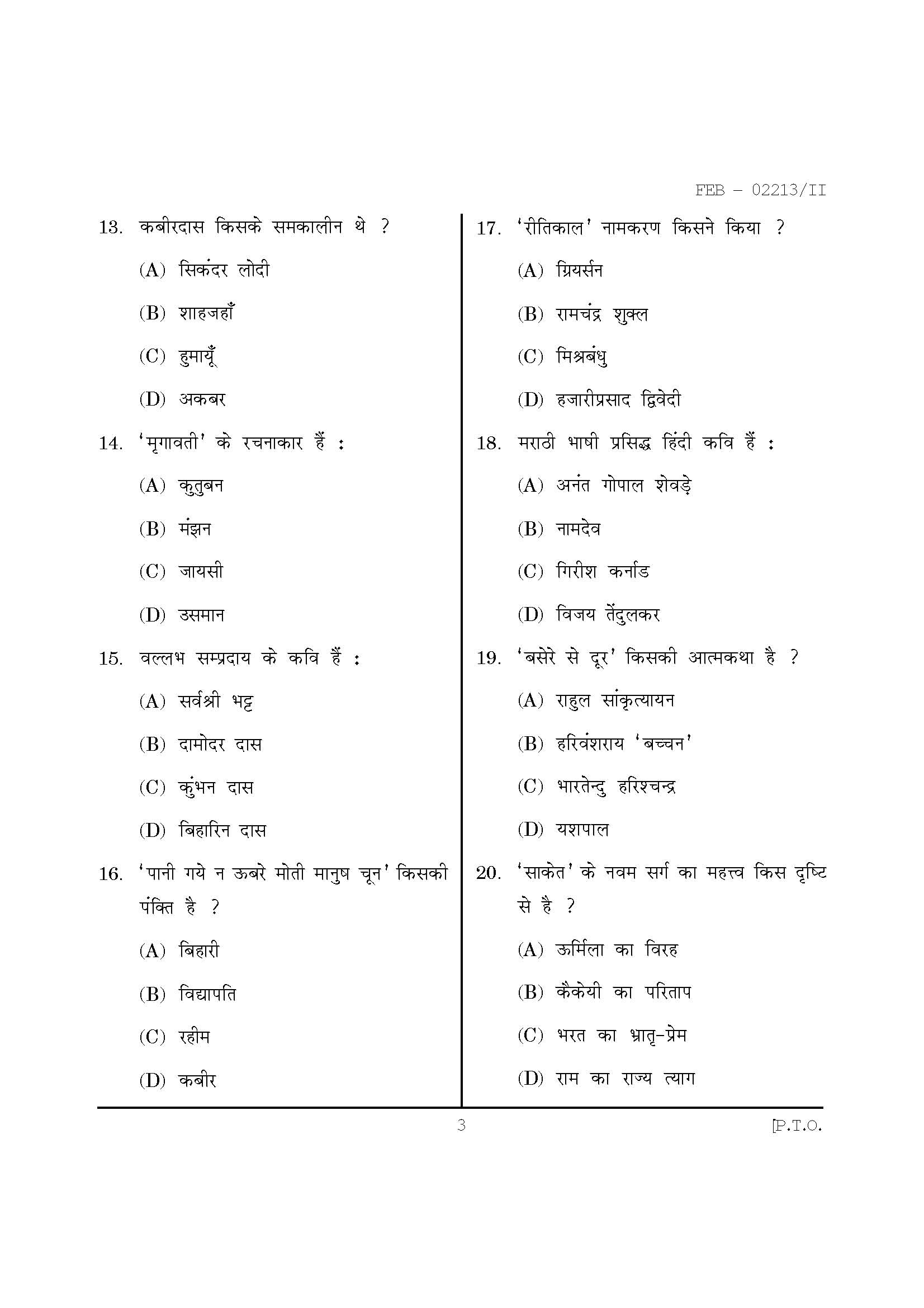 how to study for net set exam
