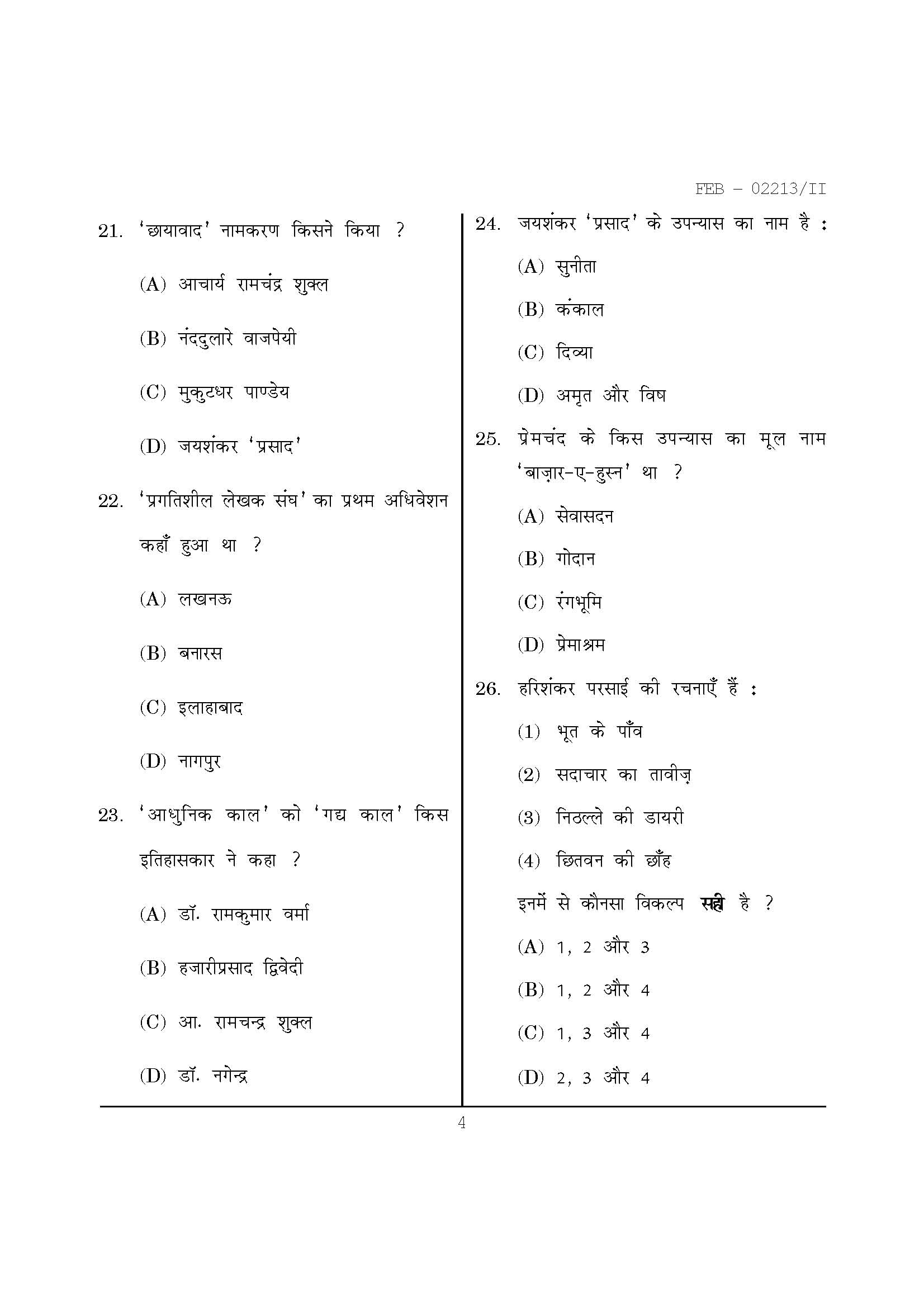 ICAR AIEEA Previous Year Question Papers PDF Download - ICAR Sample Papers