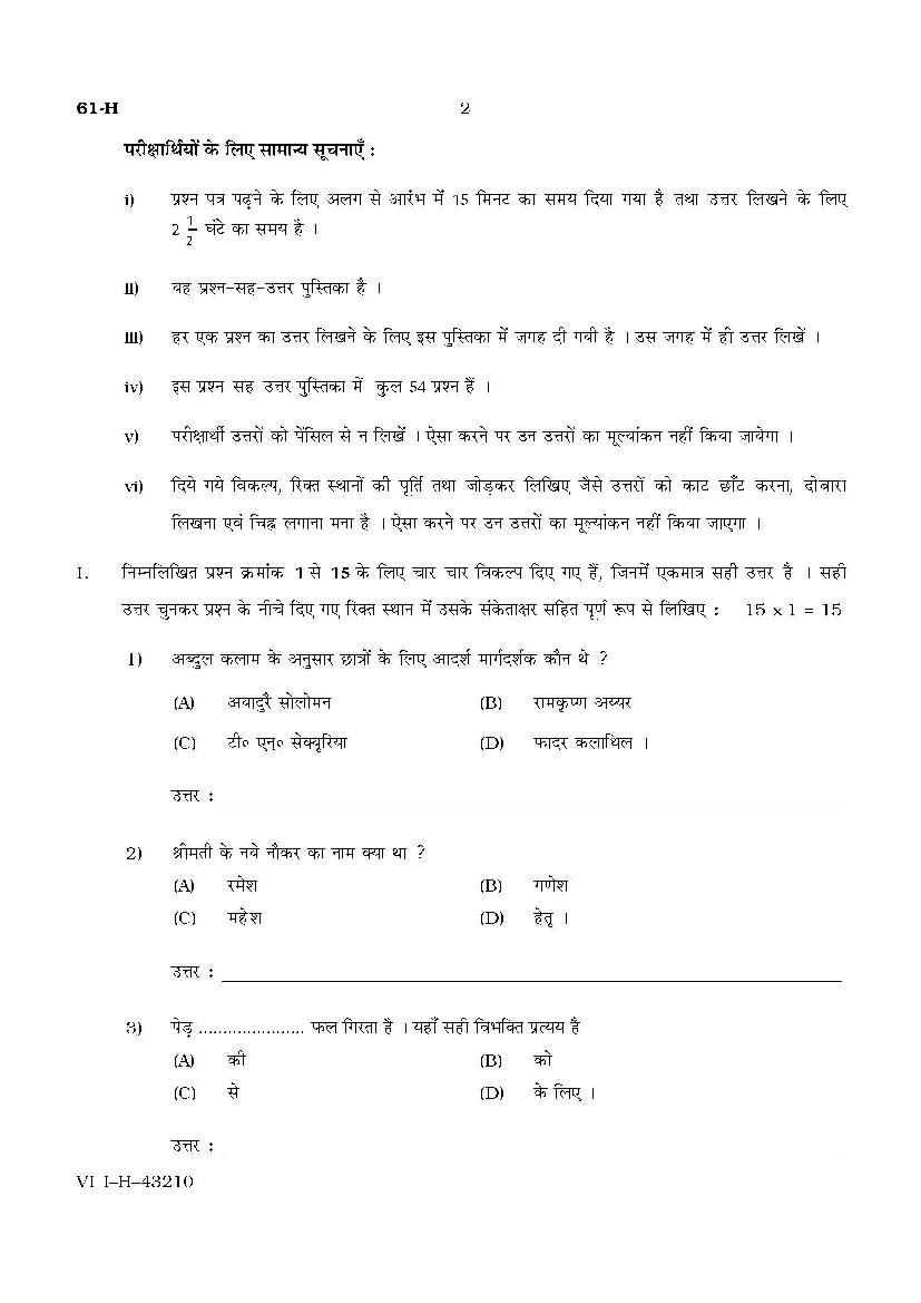 sslc question papers of hindi
