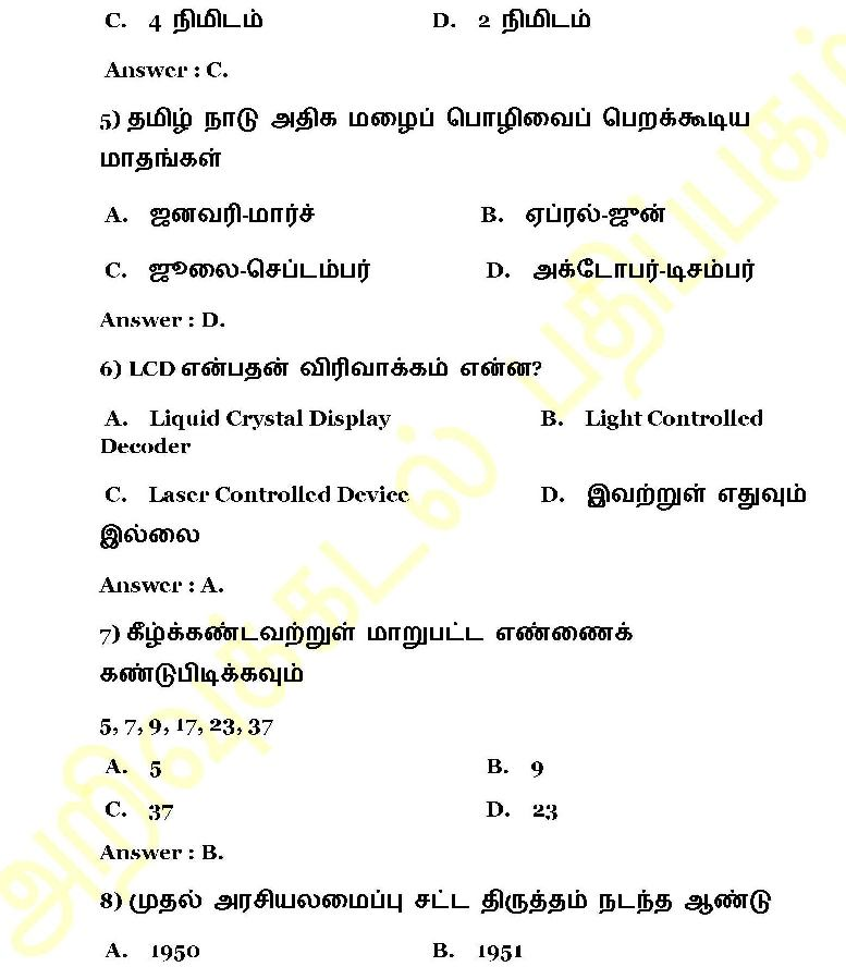 Essay about service money in tamil