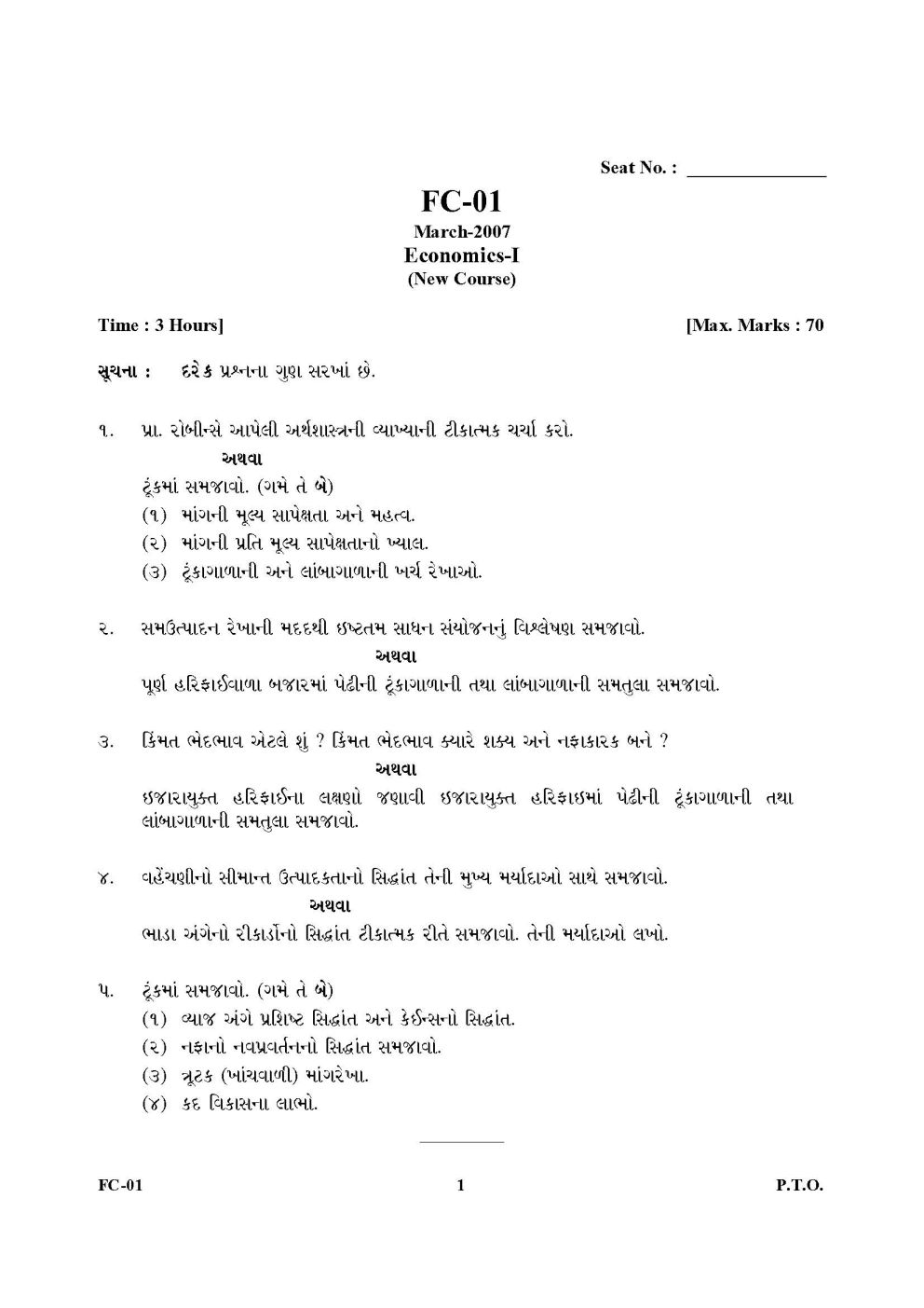 gujarat university papers The gujarat university library was established in 1951  check counter news  paper section rare book collection section new arrivals section circulation.