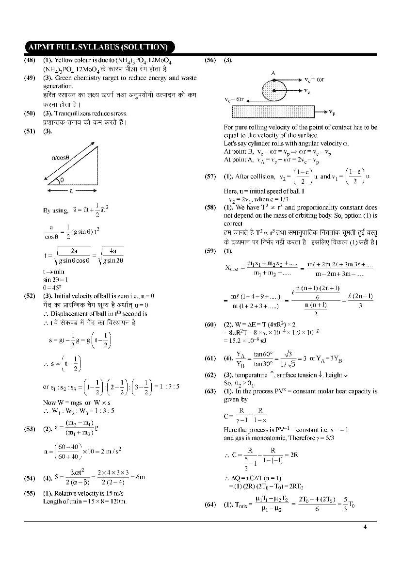 exam 2008 answer key Chapter iii: answers to the 2008 ap calculus ab and  • section i answer key and percent answering correctly • analyzing your students' performance on the multiple-choice section • diagnostic guide for the 2008 ap calculus ab and  diagnostic guide for the 2008 ap calculus ab exam (continued) number correct number of questions average.