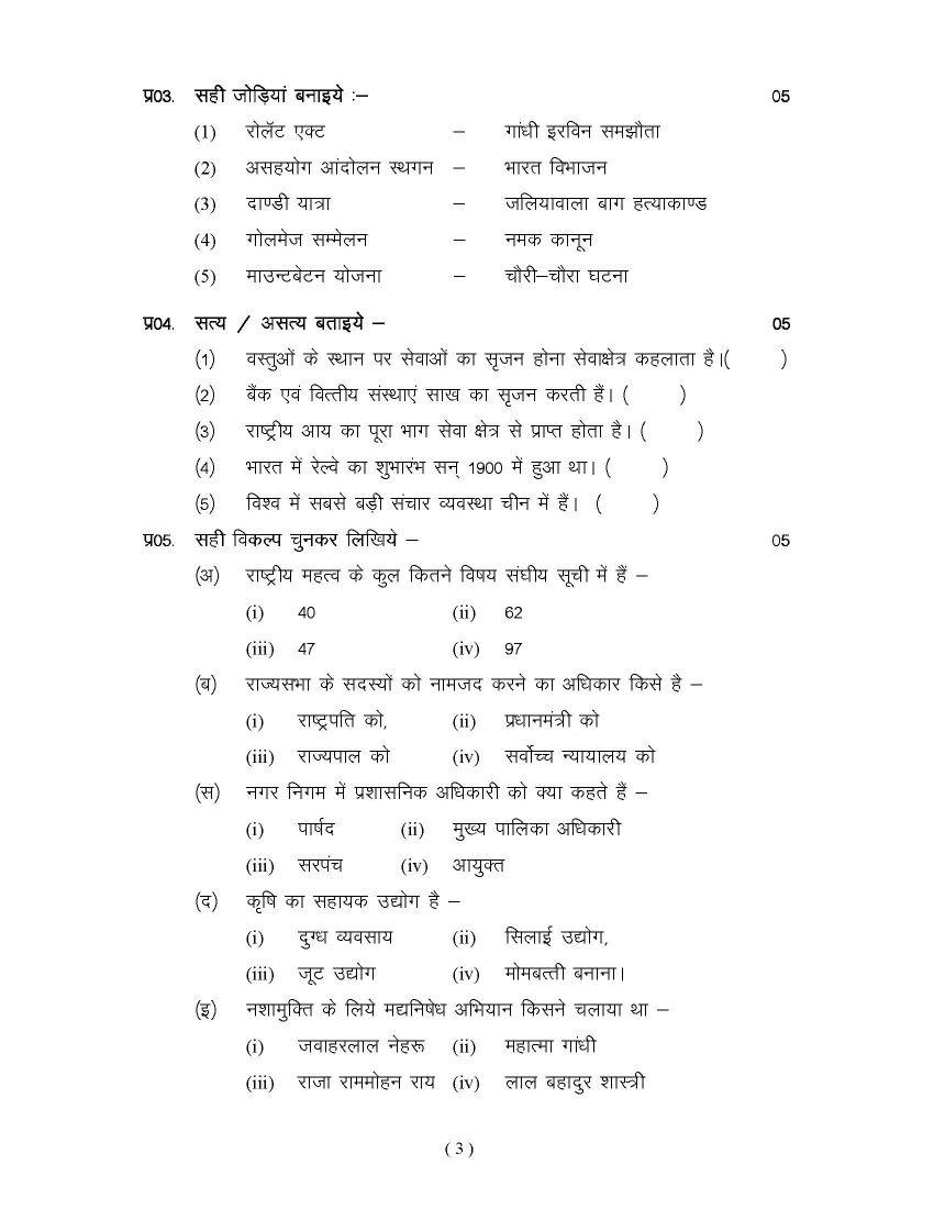 mp board question paper 10th 2018 2019 studychacha rh studychacha com mp board 8th class maths guide pdf 8th MP Centurions