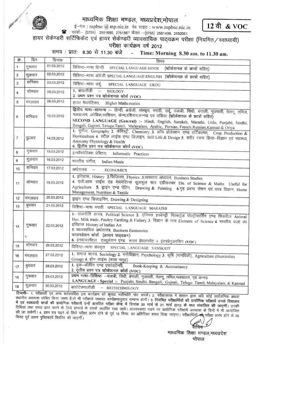 mp board exam time table of th studychacha you are asking mp board class 12th exam time table here i am uploading a file that contains the mp board class 12th exam 2012 time table
