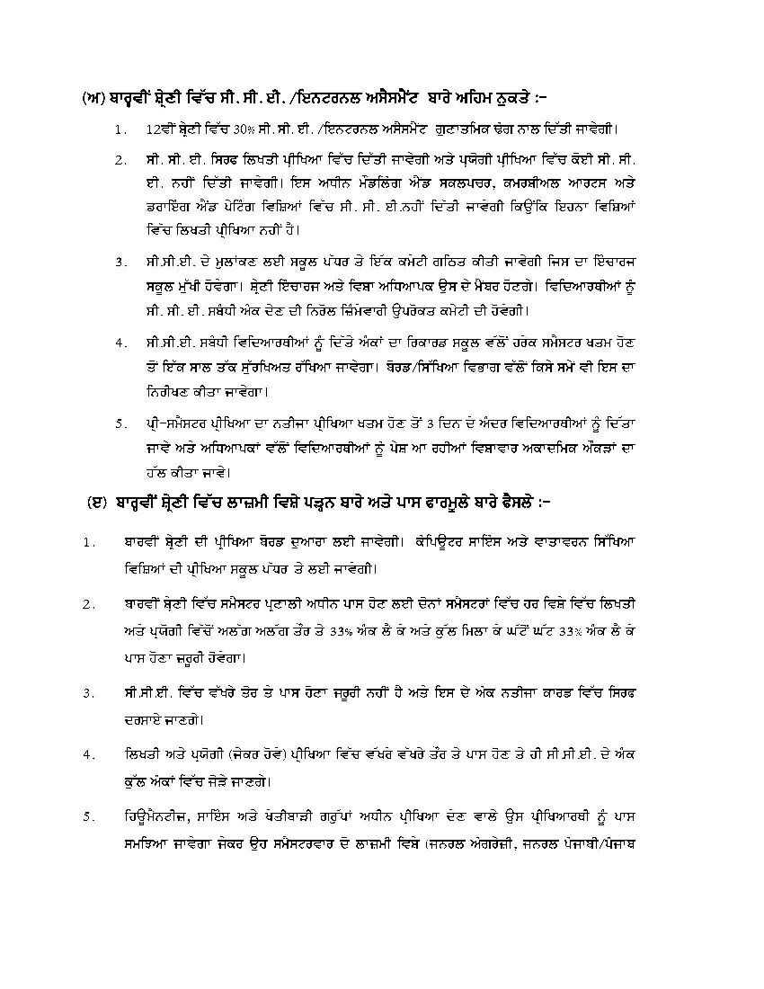 pseb mohali 10 2 syllabus 2018 2019 studychacha rh studychacha com Punjab Board Education School Bus Board Exam