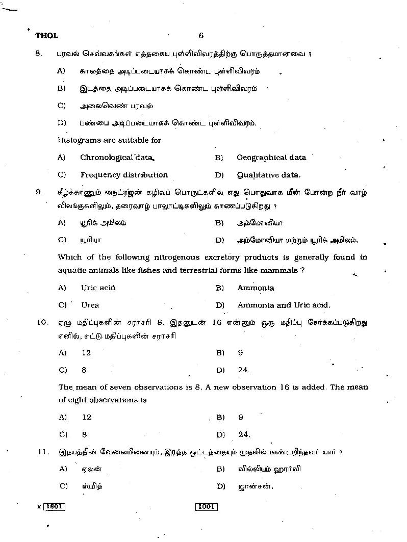 TNPSC Tamil Language Exam