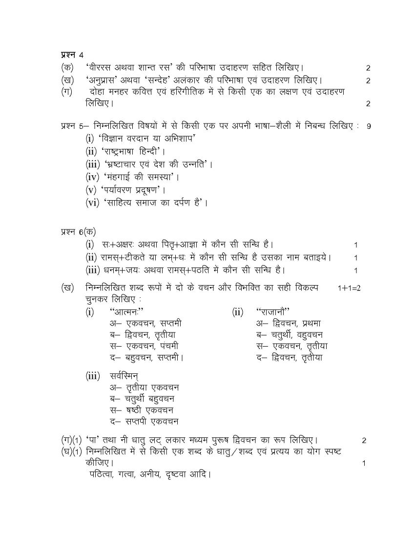 Chemistry notes for class 12 pdf in hindi
