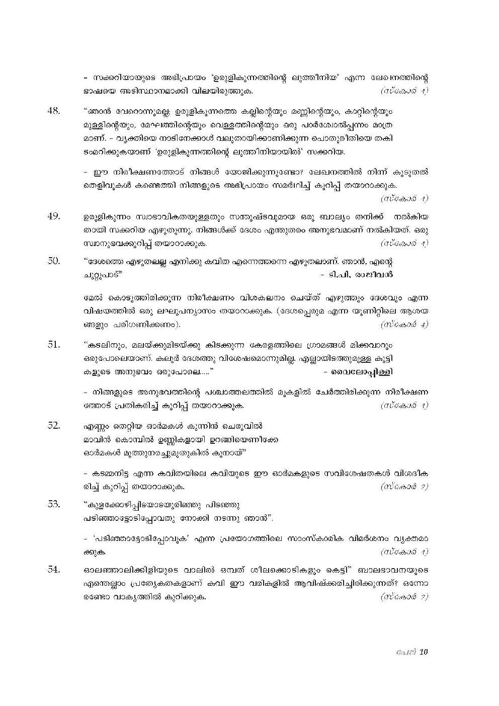 land meaning in malayalam