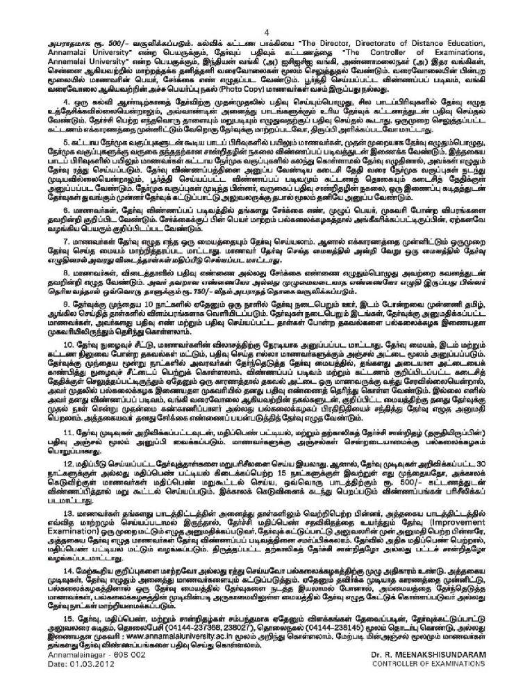application annamalai university