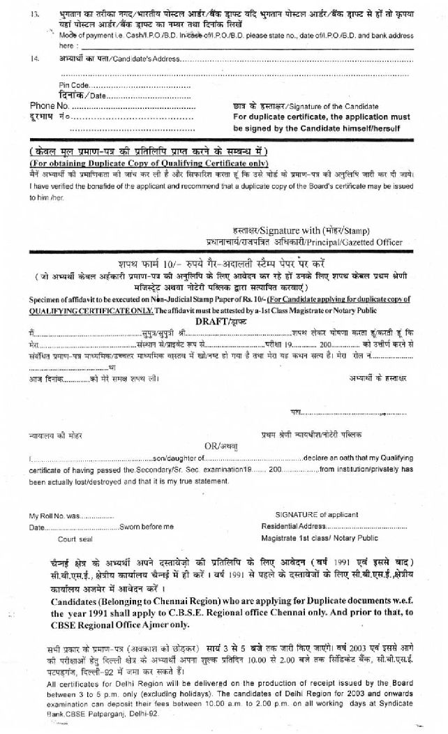 NCHMCT JEE Entrance Examination 2018