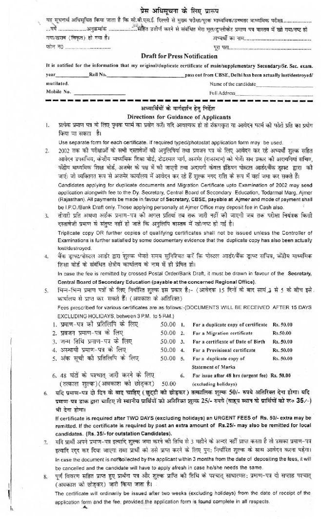 how to get a duplicate marksheet from mumbai university online