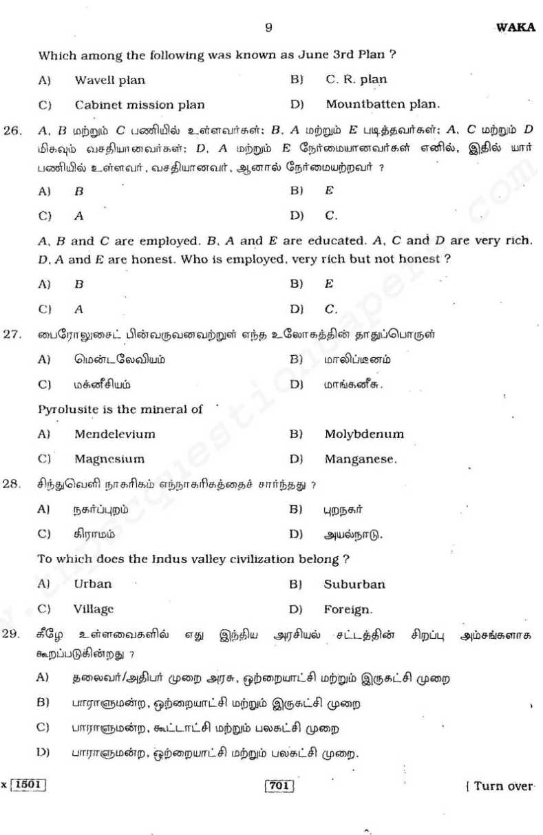 tamil script Q: how was the encoding of the tamil script in the unicode standard established a: the encoding of the tamil script in the unicode standard was originally based on iscii (1988) that encoding was the culmination of extensive work by many experts, including linguists, programmers, typographers, and.