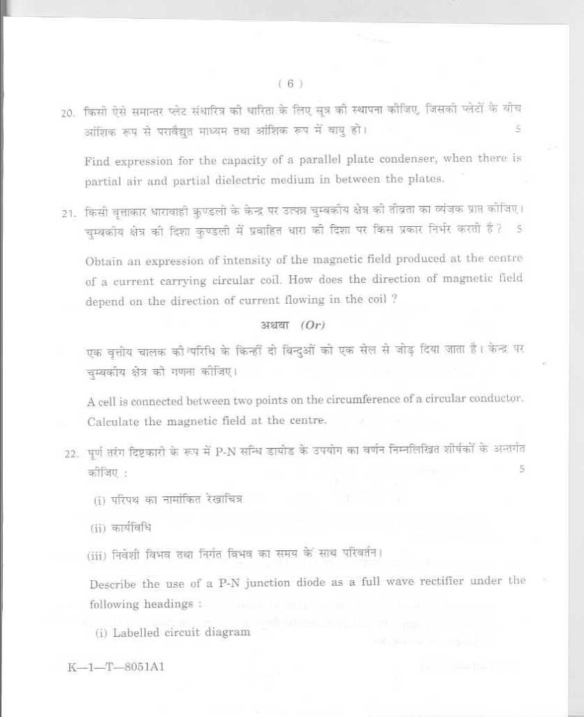 board intermediate model papers 2010 Gujranwala board model papers 2010 book traversal links for gujranwala board past papers intermediate english gujranwala board past papers intermediate.