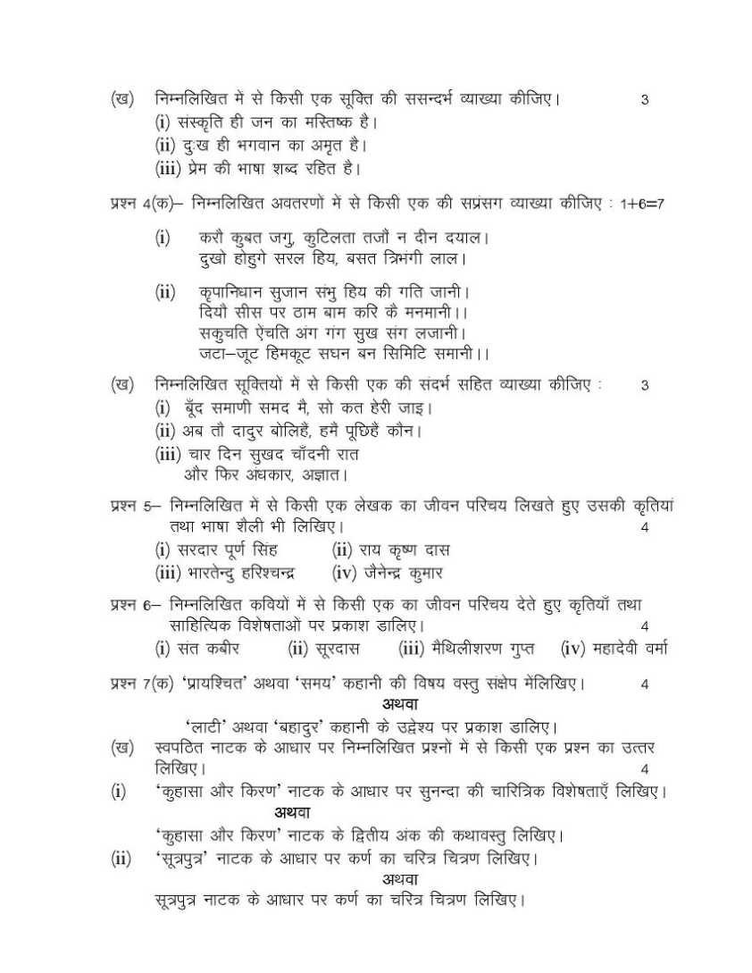 up board question paper 12th 2017 2018