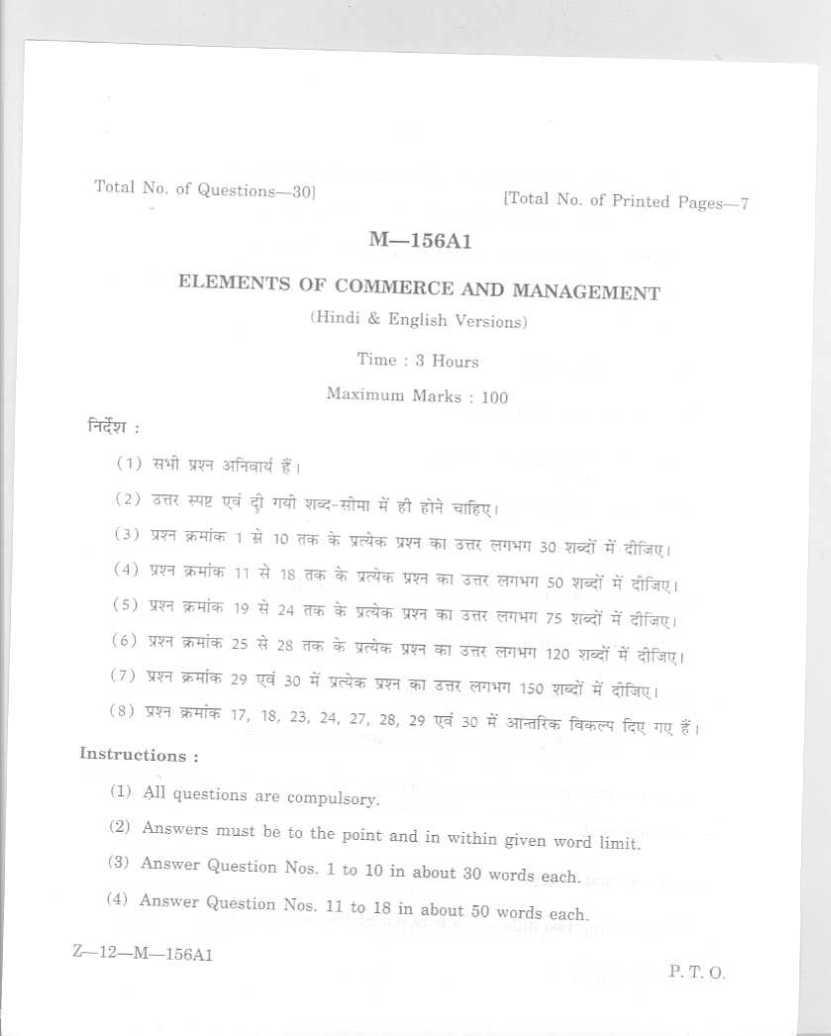 intermediate hindi model paper up board Up board high school model paper 2018, up 10th class previous papers, download uttar pradesh madhyamik shiksha parishad tenth sample papers pdf.