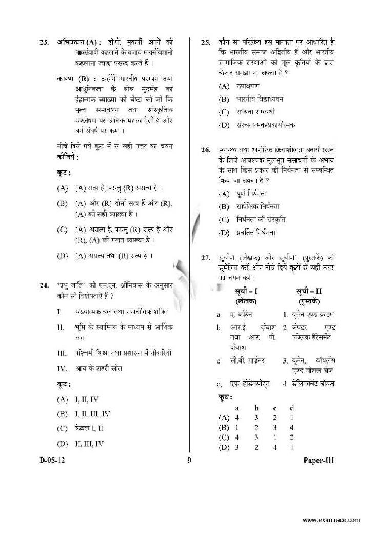 ugc net physics question paper pdf