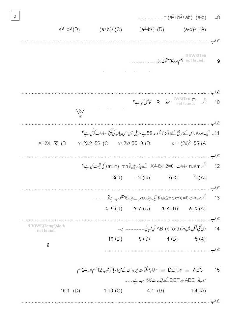 english 101 midterm solved papers