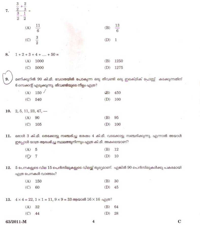 PSC Questions and Answers Malayalam PDF Download