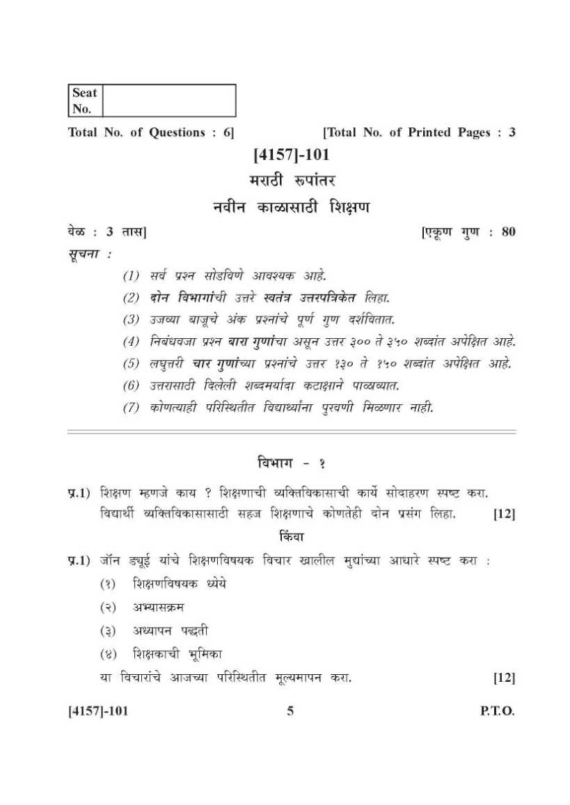 IGNOU Previous Papers PDF Download - Sample Question Papers