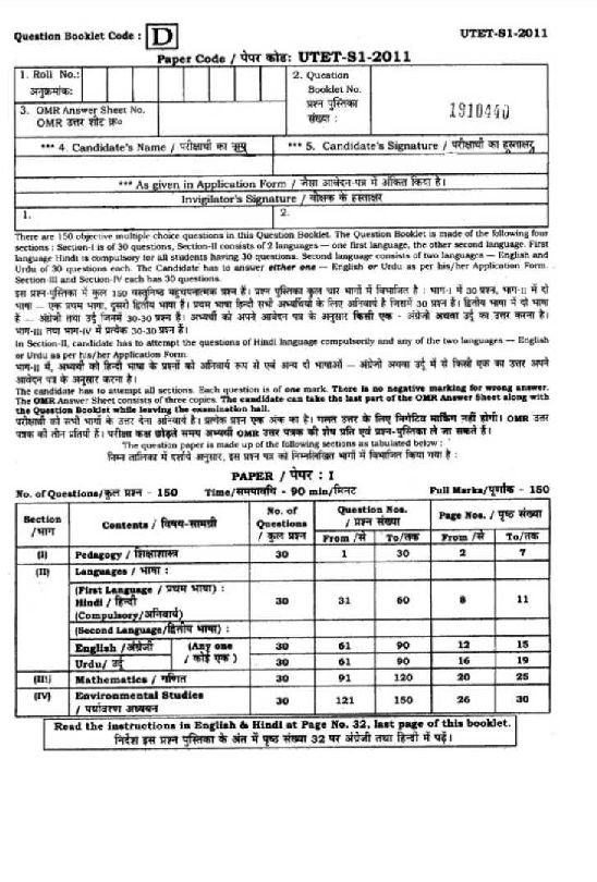 Up Tet Solved Papers 2017 2018 Studychacha