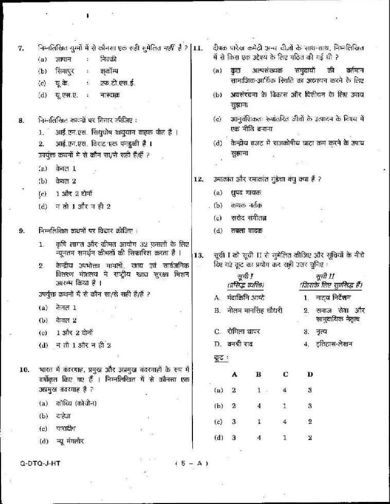 essay for civil services exam papers