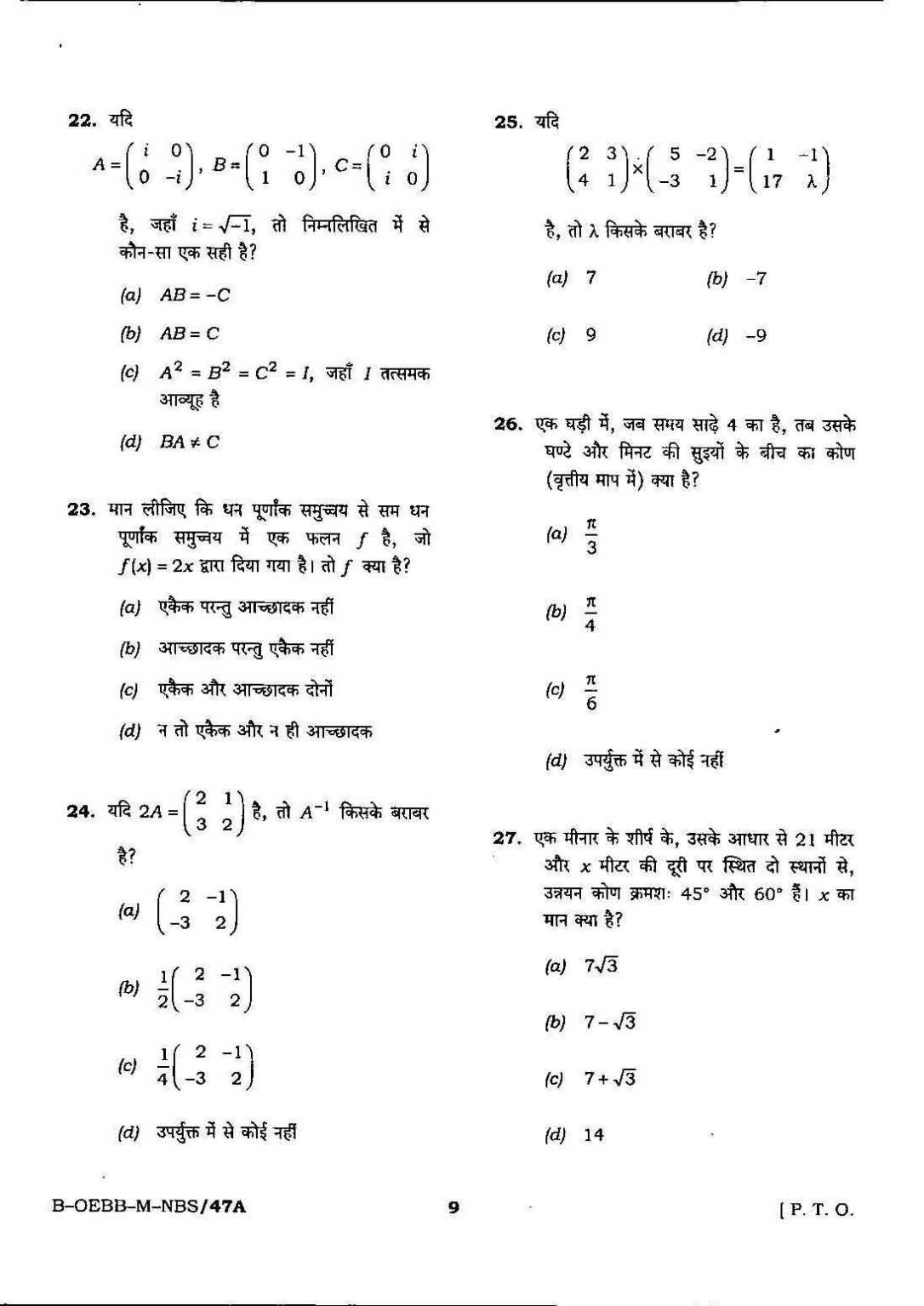 jnu entrance exam question papers political science pdf