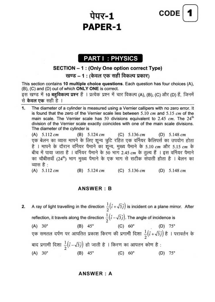 iit jee Iit jee (joint entrance exam) main is the national level entrance exam conducted by cbse to get admission into the some of the top engineering colleges of india like.