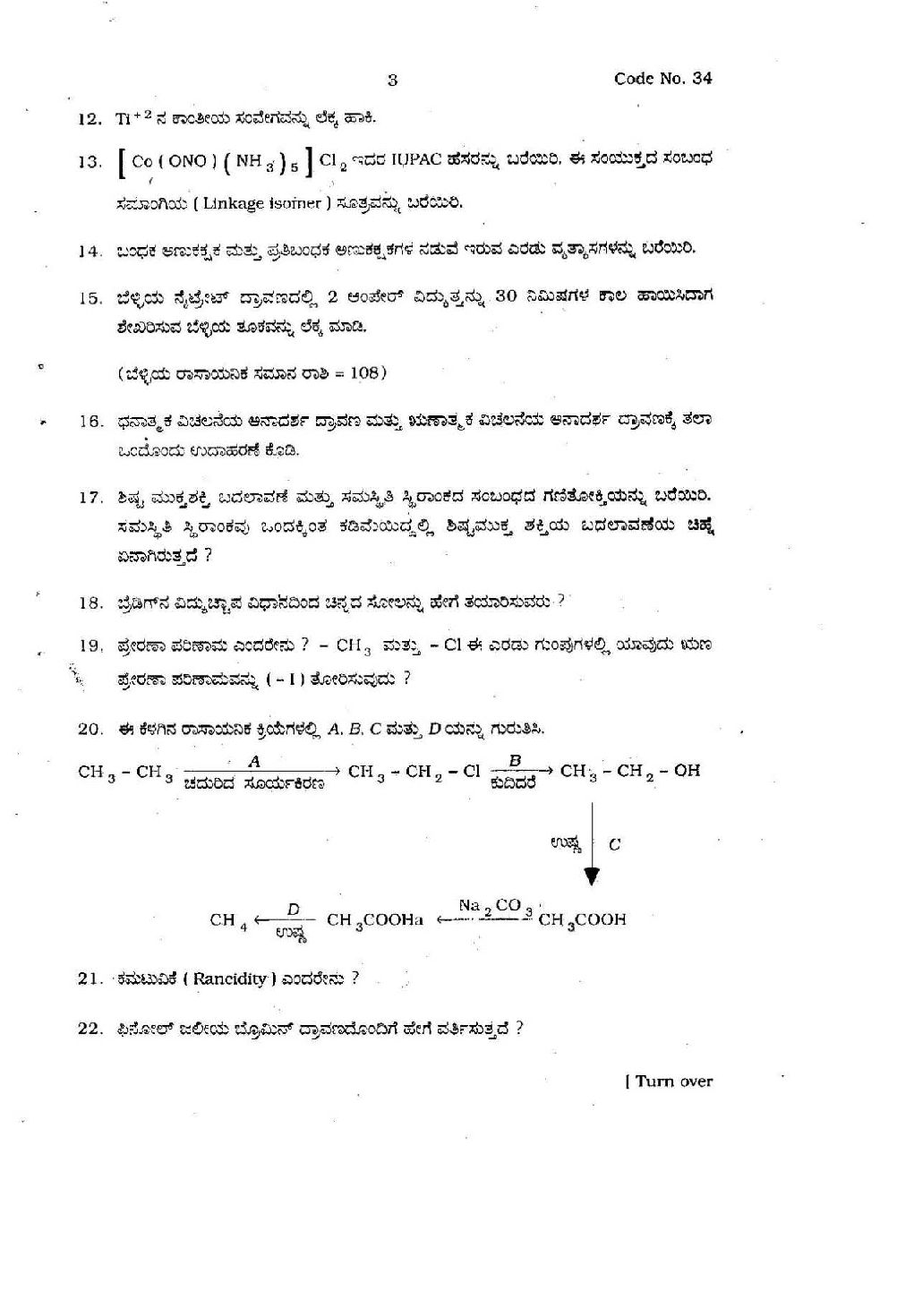 kannada essay on desertification in karnataka state Essay on karnataka state in kannada language u of t creative writing contest abril 15, 2018 uncategorized no comments writing an essay on a controversial.