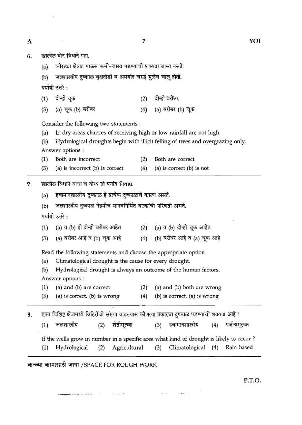 MPSC World - Complete Guidance For MPSC Exams, Current ...