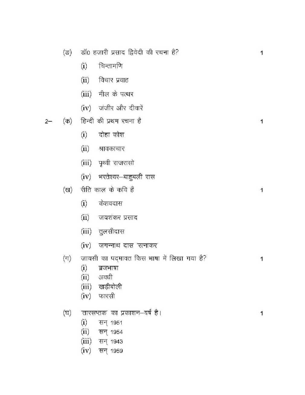 essays in urdu for 12th class