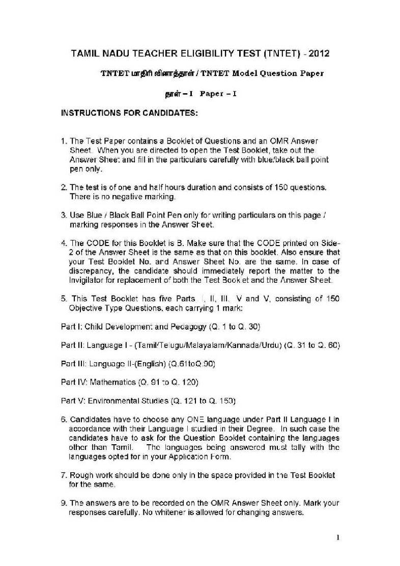 Model question paper of vvm / Eat pray love epub tuebl