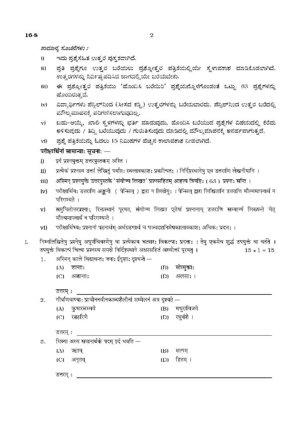 daily time table in sanskrit Shri jagannath sanskrit university time table 2018-19 is made available here to download pdf file subject-wise here, you can find shri ja.