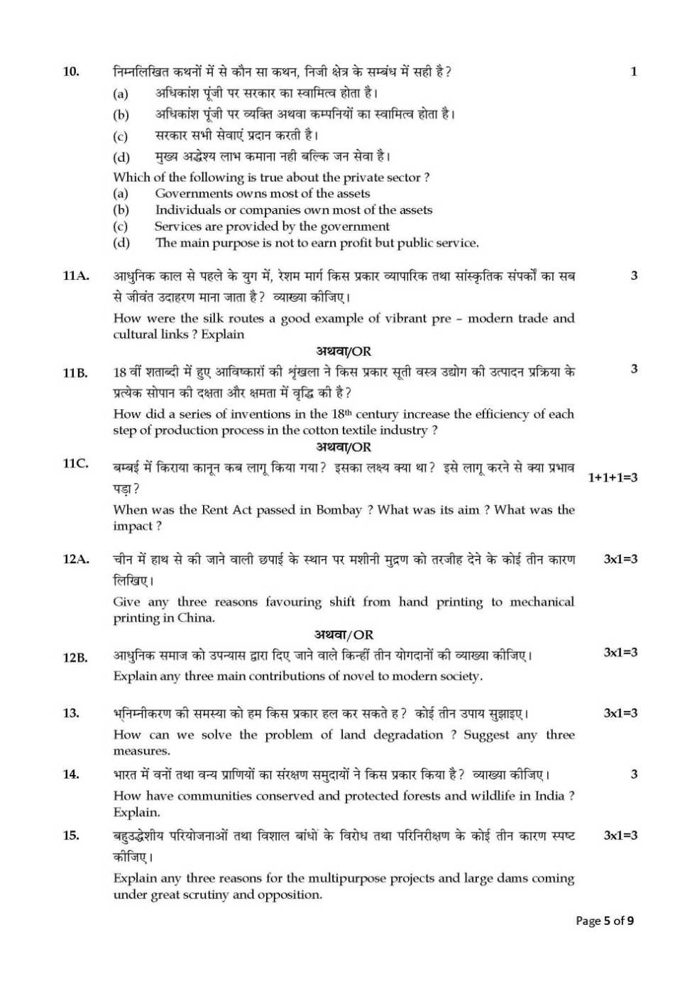 CBSE Class 10th SA I Sample Question Papers - 2015-2016 StudyChaCha