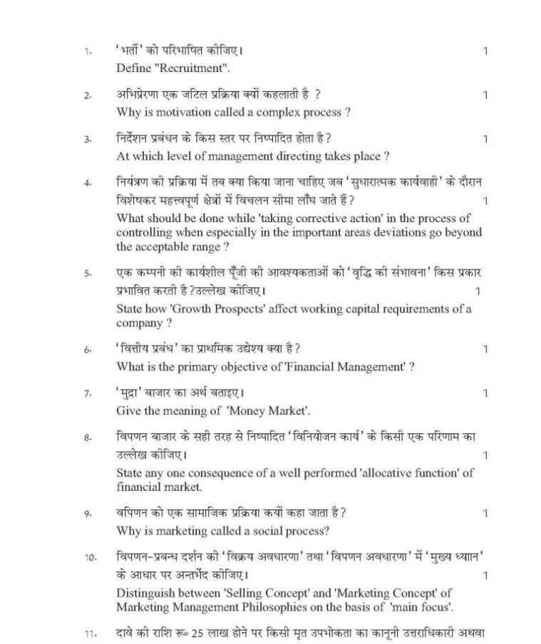 CBSE class 12th Business Studies Question papers of last