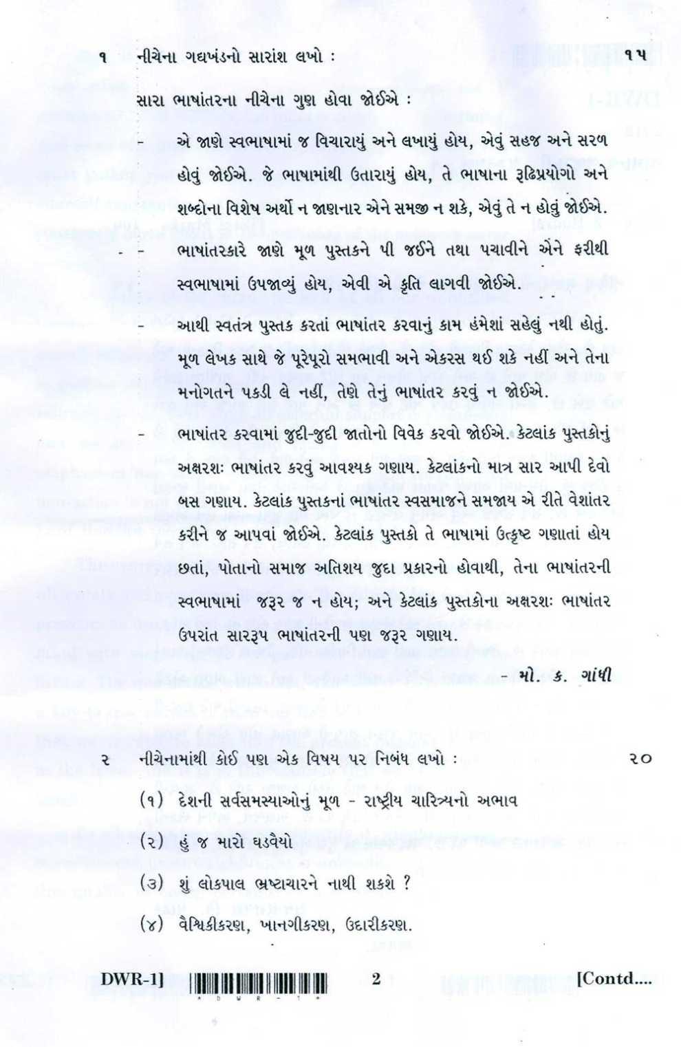 gujarati paper