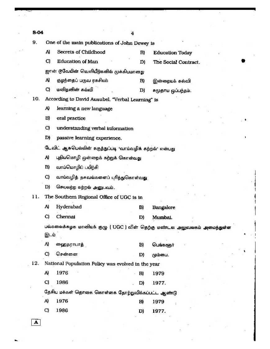 trb syllabus Trb - aeeo exam - syllabus trb - aeeo exam - syllabus - click here trb - aeeo exam - study materials trb - aeeo exam - unit 5 ch .