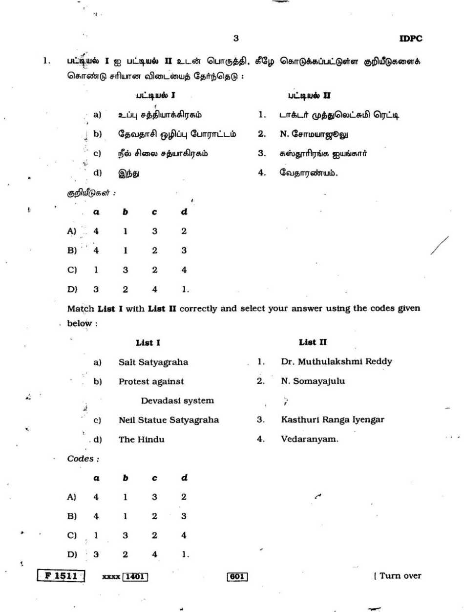 general paper model essays Essay sampler: models of good writing (part 1) essays by emerson, orwell, woolf, and white.