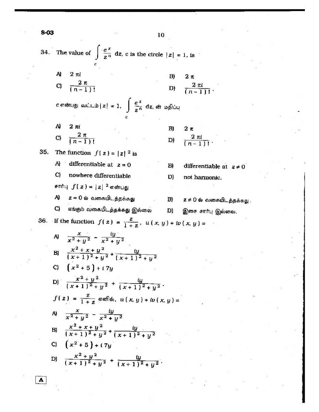 algebra essay questions Gre algebra - adding and subtracting equations in the course of solving some of the harder gre algebra questions, you'll be asked to add or subtract equations so.