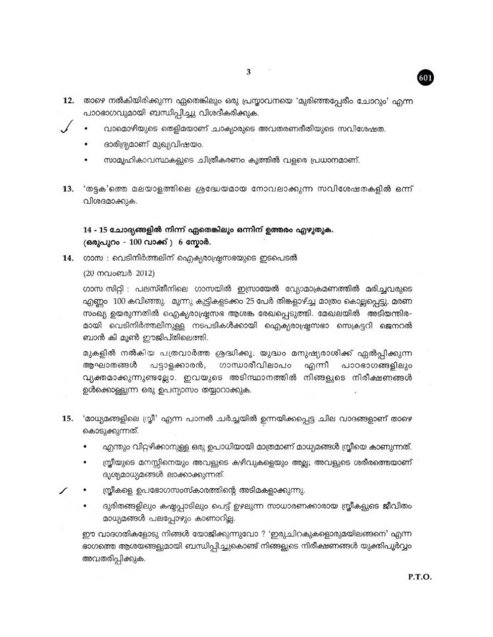 Malayalam Love Letter In English Malayalam paper  English