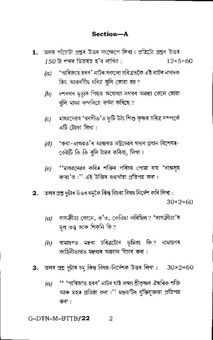 Civil Services Exam Sociology (Paper I) previous years question papers ...