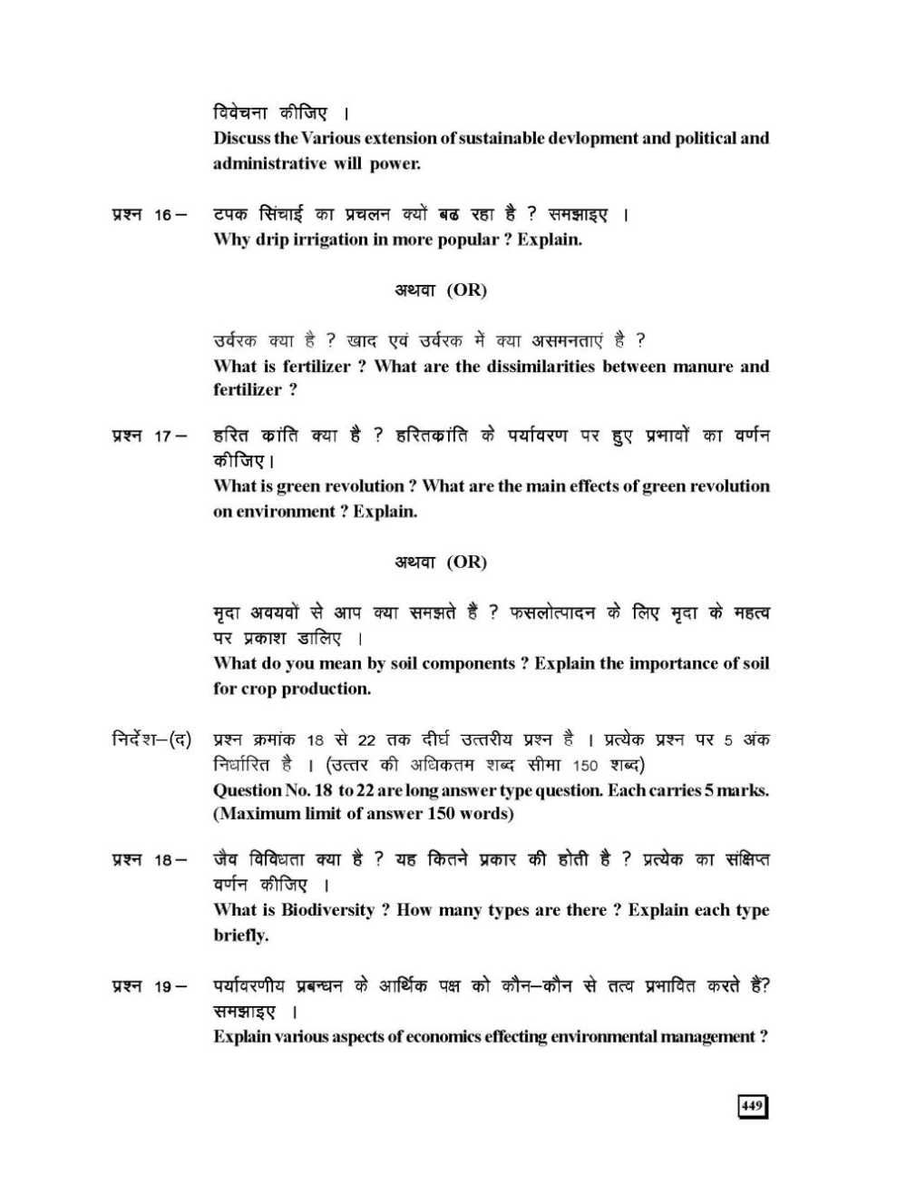 Chhattisgarh Board previous years question papers of Class 12