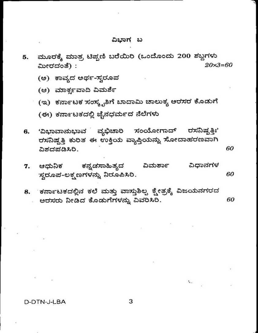 civil services essay