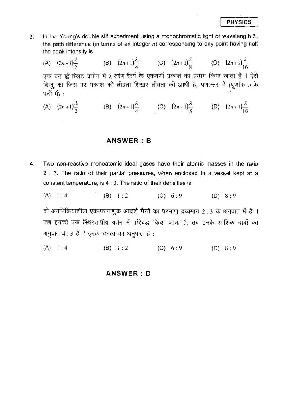 Iit study material pdf